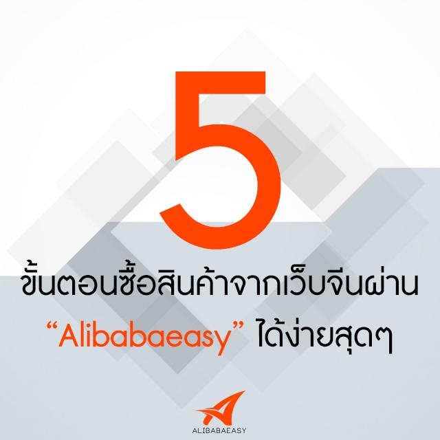 """สินค้าจากจีนกับ 5 ขั้นตอนซื้อผ่านเว็บ """"Alibabaeasy"""" ได้ง่ายสุดๆ"""