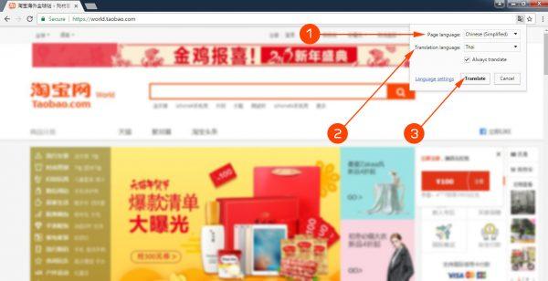 สั่งของจากจีน เถาเป่า สินค้าจากจีน สินค้าจากจีนไม่ใช่เรื่องยากอ่านภาษาจีนไม่ออกก็ช้อปปิ้งได้ tran5 600x308