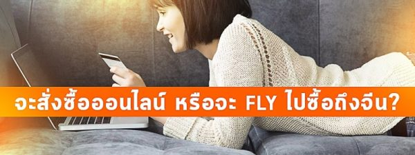 สั่งของจากจีน สั่งของจากจีนทางออนไลน์ VS บินไปซื้อสินค้าเองที่จีน ?                    0002 600x225