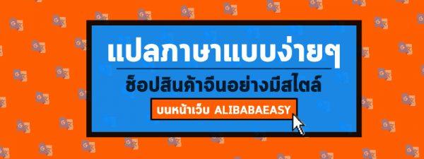 สินค้าจากจีน สินค้าจากจีน ช็อปง่ายกับการแปลภาษาหน้าเว็บ ง่ายแค่คลิ๊ก !!! BNNR Translate 01 600x225