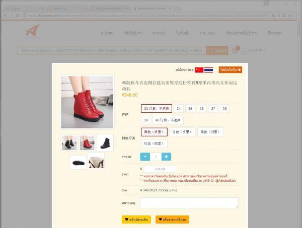 สินค้าจากจีน สินค้าจากจีน ช็อปง่ายกับการแปลภาษาหน้าเว็บ ง่ายแค่คลิ๊ก !!! translate Ali                    0001 600x453
