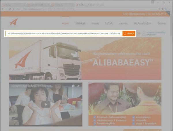 สินค้าจากจีน สินค้าจากจีน ช็อปง่ายกับการแปลภาษาหน้าเว็บ ง่ายแค่คลิ๊ก !!! translate Ali                    0002 600x454