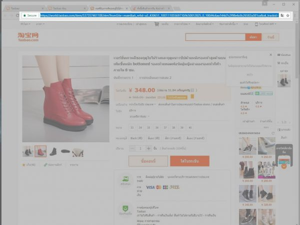 สินค้าจากจีน สินค้าจากจีน ช็อปง่ายกับการแปลภาษาหน้าเว็บ ง่ายแค่คลิ๊ก !!! translate Ali                    0003 600x451
