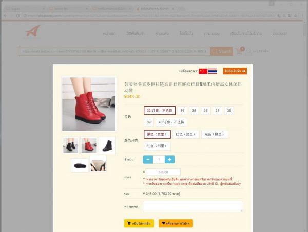 สินค้าจากจีน สินค้าจากเว็บไซต์เถาเป่า