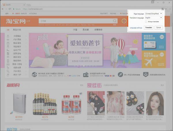 สินค้าจากจีน ช็อปง่ายกับการแปลภาษาหน้าเว็บ ง่ายแค่คลิ๊ก