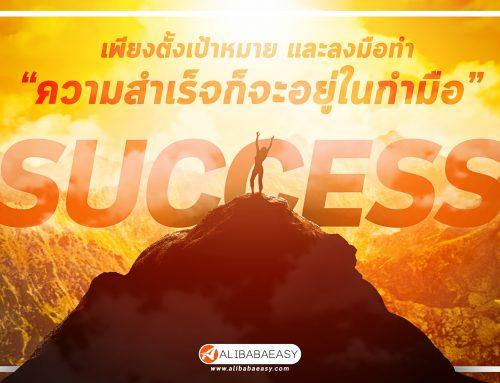 แค่ตั้งเป้าหมาย และลงมือทำ ความสำเร็จก็อยู่แค่เอื้อม
