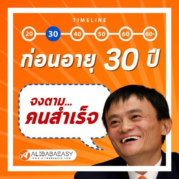 สินค้าจีน สินค้าจากจีน สินค้าจากจีนกับวิถีแจ็ค หม่าเคล็ดลับความสำเร็จ ในแต่ละช่วงอายุ JackMa                    0005 600x600