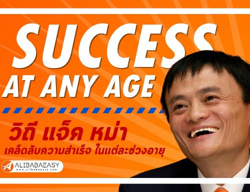 สินค้าจากจีนกับวิถีแจ็ค หม่าเคล็ดลับความสำเร็จ ในแต่ละช่วงอายุ