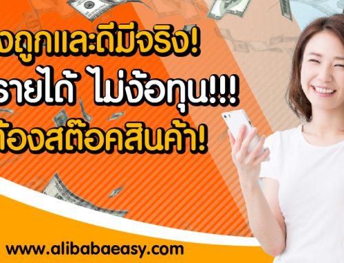 ของถูกและดีมีจริง!!  สร้างรายได้ไม่ง้อทุน ไม่ต้องสต๊อคสินค้า  สินค้าพรีออเดอร์จากจีนคือคำตอบ!!!!
