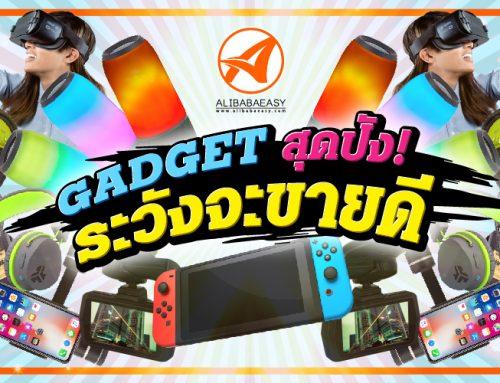 สินค้าจากจีนกับ Gadget 5 สุดฮิตที่ต้องไม่พลาดนำมาขายในปี 2018
