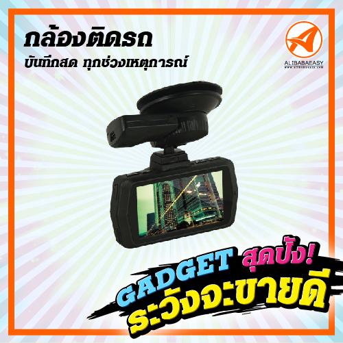 สินค้าจากจีนกับ Gadget 5 สุดฮิตที่ต้องไม่พลาดนำมาขายในปี 2018 Content Gadget 04