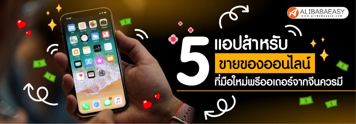 พรีออเดอร์จากจีนกับ 5 แอปสำหรับขายของออนไลน์!! ที่มือใหม่ควรมี