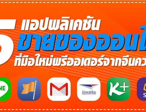 5 แอปสำหรับขายของออนไลน์!! ที่มือใหม่พรีออเดอร์จากจีนควรมี