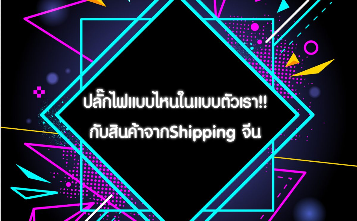 shippingจีน พรีออเดอร์สินค้านำเข้าจากจีน