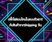 shipping จีน