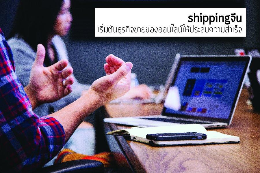 shippingจีน นำเข้าสินค้าจากจีน พรีออเดอร์สินค้าจีน