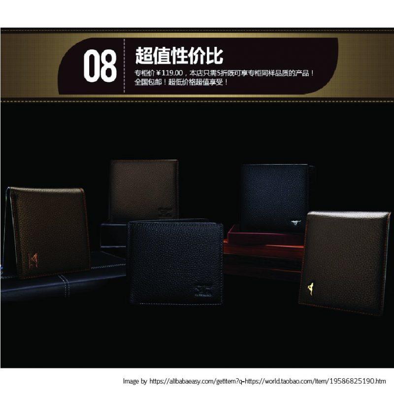 กระเป๋าสตางค์ผู้ชาย สินค้า Taobao จากจีน พรีออเดอร์จากจีน