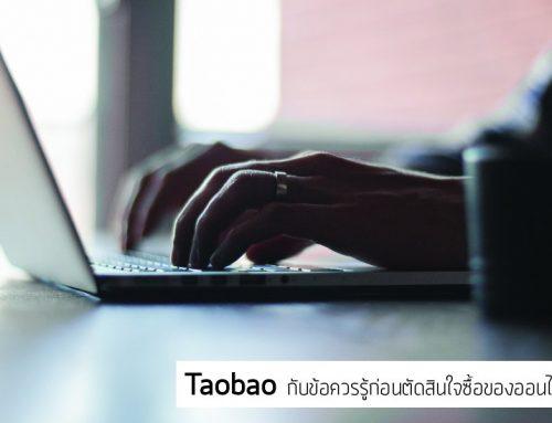 Taobaoกับข้อควรรู้ก่อนตัดสินใจซื้อของออนไลน์