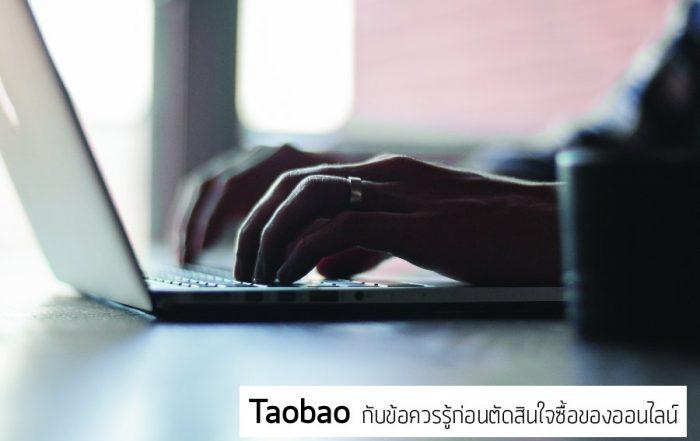 สั่งของจากจีน taobao นำเข้าสินจากจีน ตรวจสอบได้ สินค้าพรีออเดอร์