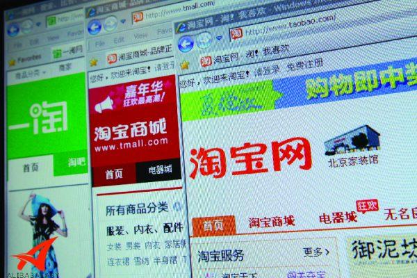 Taobao กับ 5 อันดันแอปพลิเคชันขายของออนไลน์จากประเทศจีน