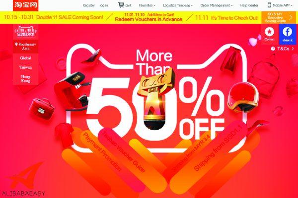 Taobao และ Tmall แพลตฟอร์มอีคอมเมิร์ชจีนที่ธุรกิจออนไลน์ไม่ควรพลาด
