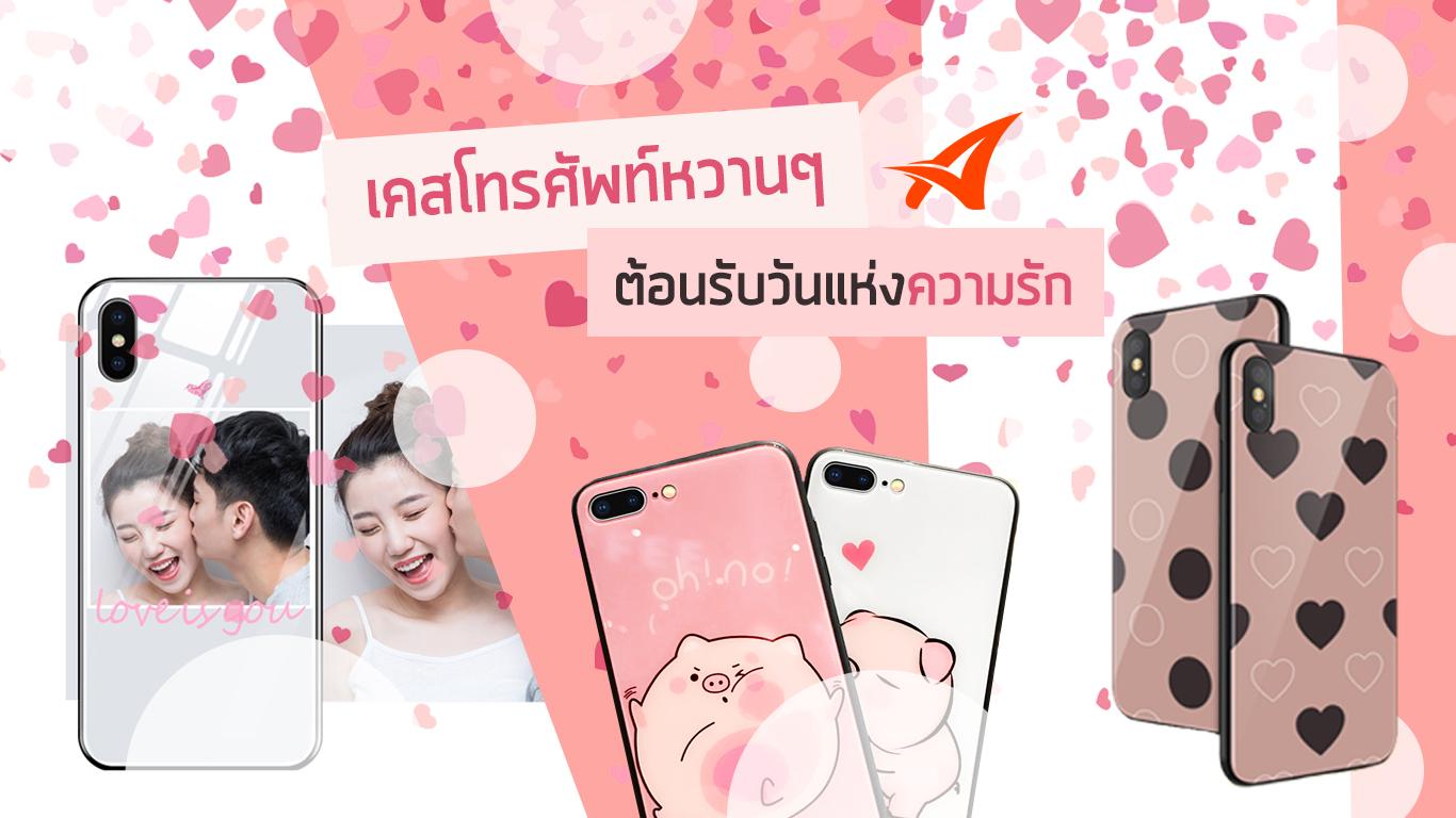 นำเข้าสินค้าจากจีน เคสโทรศัพท์หวานๆ ต้อนรับวันแห่งความรัก