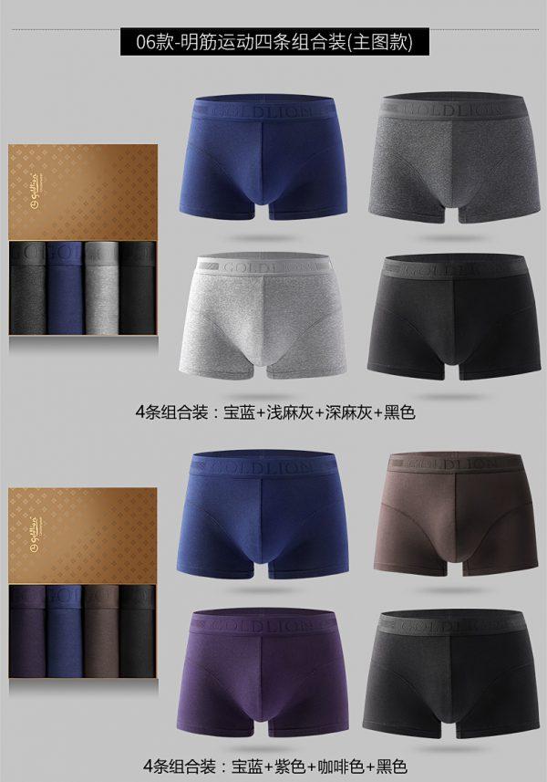 นำเข้าสินค้าจากจีน เลือกซื้อชุดชั้นในชายจีนจากเถาเป่า