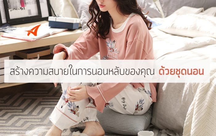 พรีออเดอร์จีน สร้างความสบายในการนอนหลับของคุณ ด้วยชุดนอน