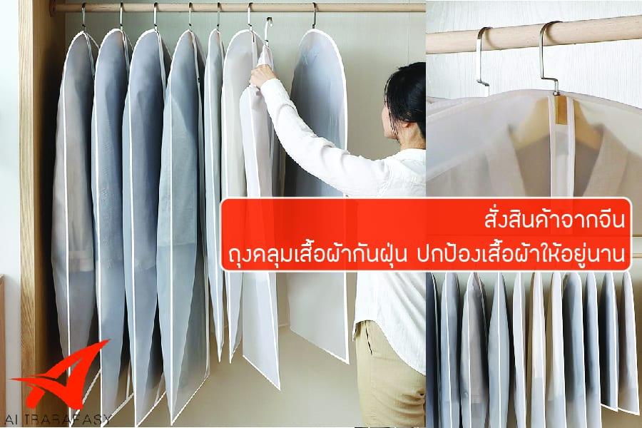 สั่งสินค้าจากจีน ถุงคลุมเสื้อผ้ากันฝุ่น ปกป้องเสื้อผ้าให้อยู่นาน