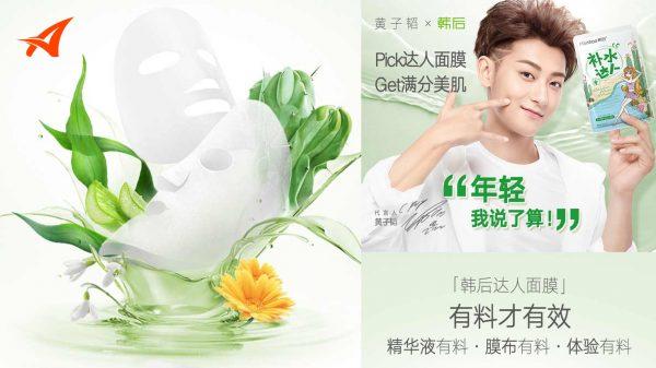 zสั่งสินค้าจากจีน มาส์กหน้าเพื่อผิวสวย  สั่งสินค้าจากจีน มาส์กหน้าเพื่อผิวสวย mask 1 600x337