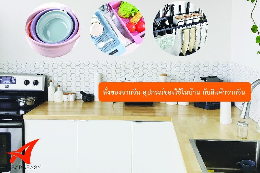 สั่งของจากจีน อุปกรณ์ของใช้ในบ้าน กับสินค้าจากจีน