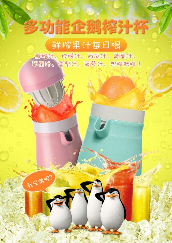 Taobao เครื่องคั้นน้ำส้ม ทำเครื่องดื่มทานเองง่าย ๆ ดับร้อน