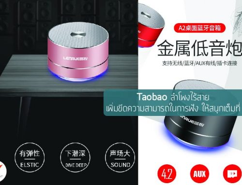 Taobao ลำโพงไร้สาย เพิ่มขีดความสามารถในการฟัง ให้สนุกเต็มที่