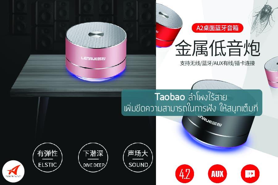 Taobaoลำโพงไร้สาย เพิ่มขีดความสามารถในการฟัง ให้สนุกเต็มที่