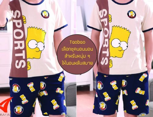 Taobao เลือกชุดนอนนอนสำหรับหนุ่ม ๆ ให้นอนหลับสบาย