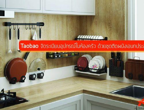 Taobao จัดระเบียบอุปกรณ์ในห้องครัว ด้วยชุดติดผนังเอนกประสงค์