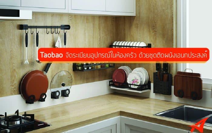 Taobaoจัดระเบียบอุปกรณ์ในห้องครัว ด้วยชุดติดผนังเอนกประสงค์