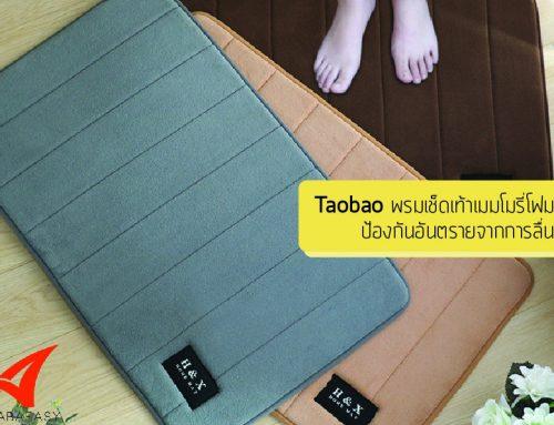 Taobao พรมเช็ดเท้าเมมโมรี่โฟม ป้องกันอันตรายจากการลื่น