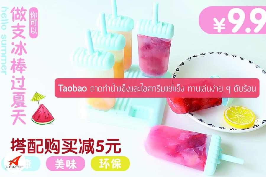 Taobao ถาดทำน้ำแข็งและไอศกรีมแช่แข็ง ทานเล่นง่าย ๆ ดับร้อน
