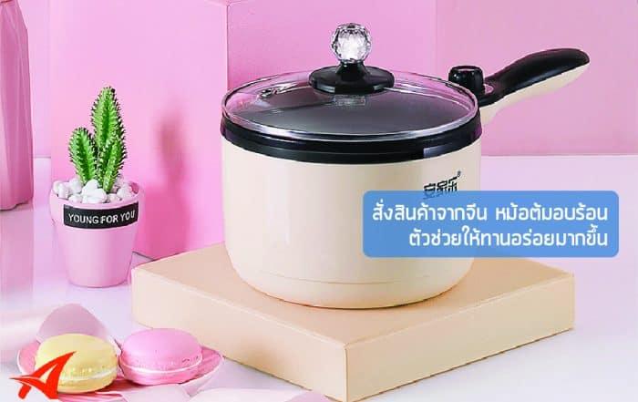 สั่งสินค้าจากจีน หม้อต้มอบร้อน ตัวช่วยให้ทานอร่อยมากขึ้น