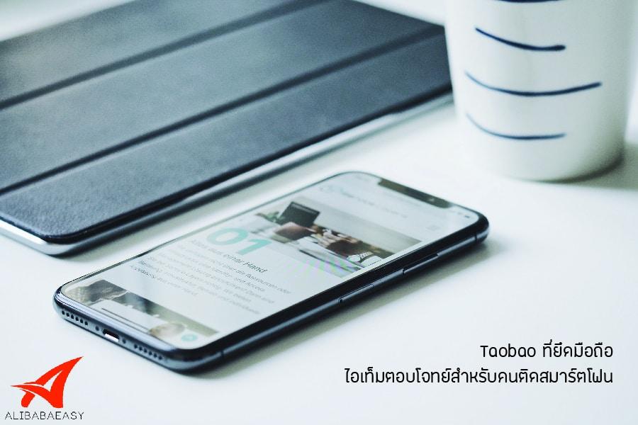 Taobaoที่ยึดมือถือ ไอเท็มตอบโจทย์สำหรับคนติดสมาร์ตโฟน