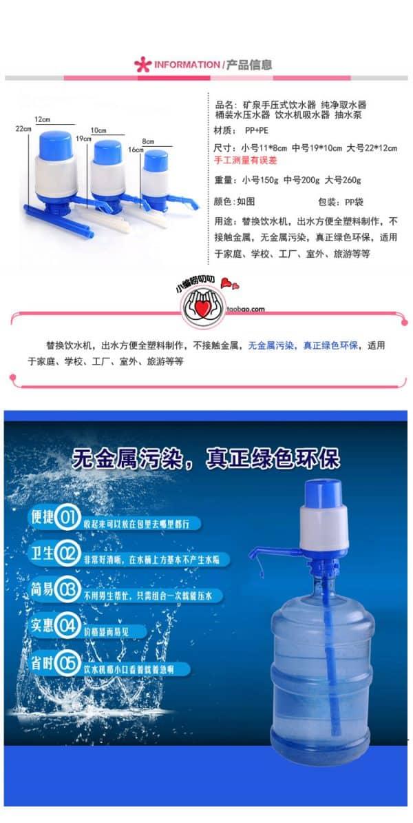 เถาเป่า ที่ปั้มน้ำจากแกลอน ให้คุณกดน้ำดื่มได้ง่าย ๆ  เถาเป่า ที่ปั้มน้ำจากแกลอน ให้คุณกดน้ำดื่มได้ง่าย ๆ TB2nULag88kpuFjSspeXXc7IpXa 2583138165 600x1194