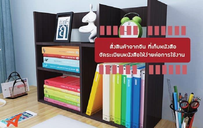 สั่งสินค้าจากจีน ที่เก็บหนังสือ จัดระเบียบหนังสือให้ง่ายต่อการใช้งาน