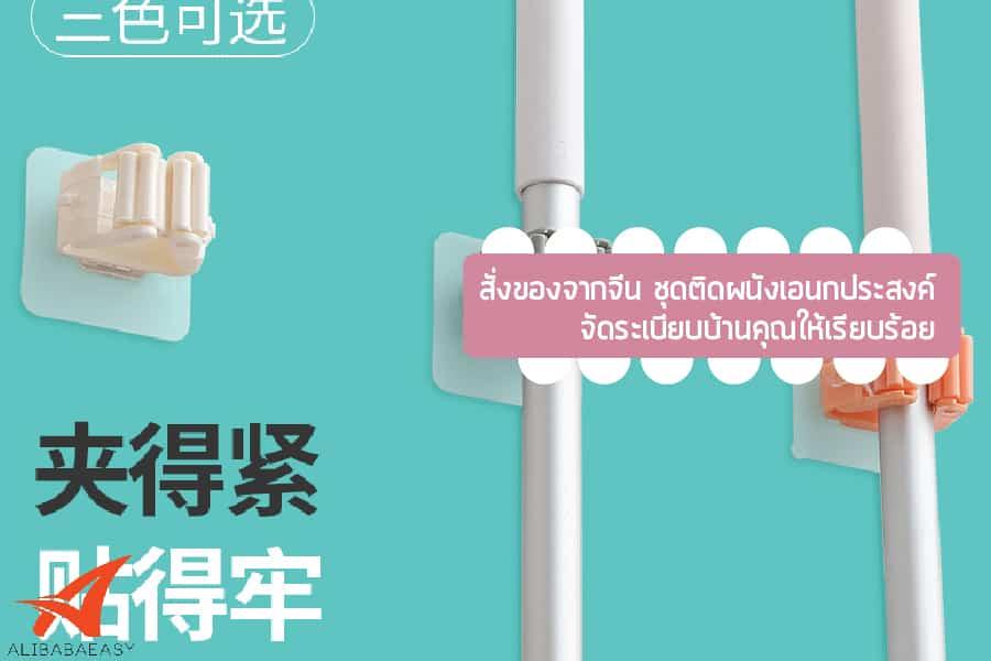 สั่งของจากจีน ชุดติดผนังเอนกประสงค์ จัดระเบียบบ้านคุณให้เรียบร้อย