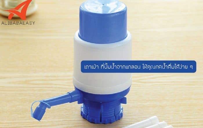 เถาเป่า ที่ปั้มน้ำจากแกลอน ให้คุณกดน้ำดื่มได้ง่าย ๆ