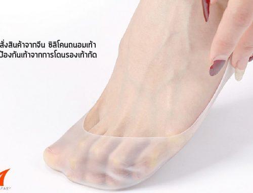 สั่งสินค้าจากจีน ซิลิโคนถนอมเท้า ป้องกันเท้าจากการโดนรองเท้ากัด