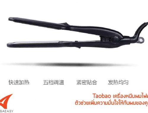 Taobao เครื่องหนีบผมไฟฟ้า ตัวช่วยเพิ่มความมั่นใจให้กับผมของคุณ