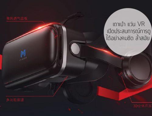 เถาเป่า แว่น VR เปิดประสบการณ์การดู ได้อย่างคมชัด ล้ำสมัย