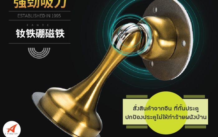 สั่งสินค้าจากจีน ที่กั้นประตู ปกป้องประตูไม่ให้ทำร้ายผนังบ้าน