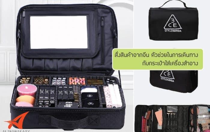 สั่งสินค้าจากจีน ตัวช่วยในการเดินทาง กับกระเป๋าใส่เครื่องสำอาง